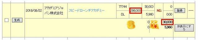 スピードローチ報酬1.JPG
