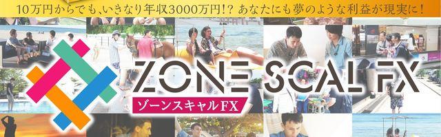 ゾーンスキャルFX.JPG