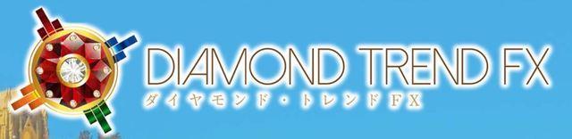 ダイヤモンドトレンドFX.JPG
