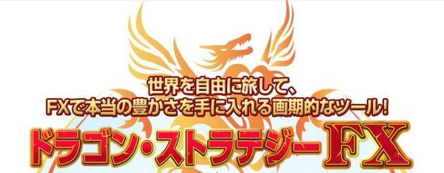 ドラゴン・ストラテジ―FX➀.JPG