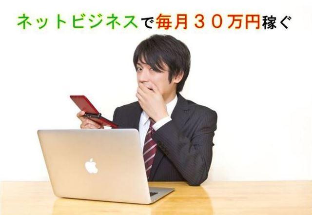 ネットビジネス1-1.JPG