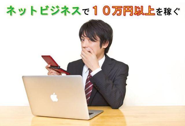 ネットビジネス稼ぐ1.JPG