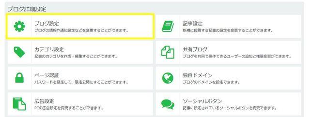 ブログ設定.JPG