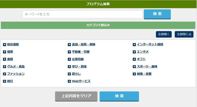 プログラム検索1.JPG