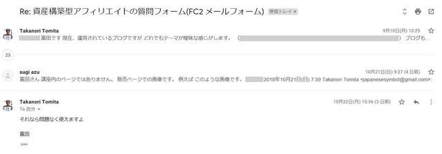 メールフォーラム2.JPG