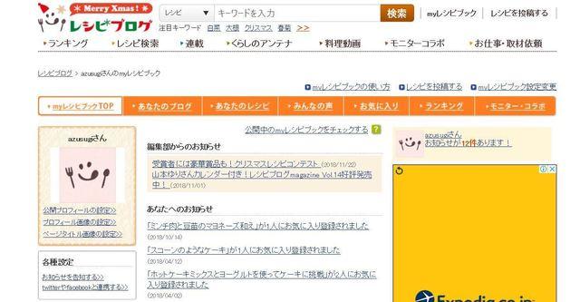 レシピブログ1.JPG