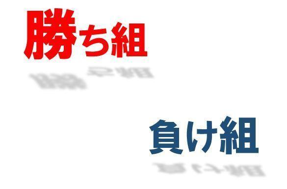 勝ち組1.JPG