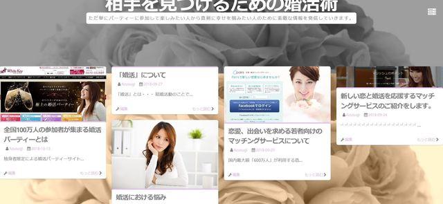 婚活トップ画像.JPG