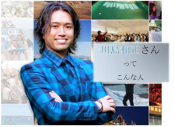 川島和正.JPG