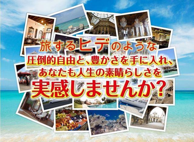旅するヒデ トップ.JPG