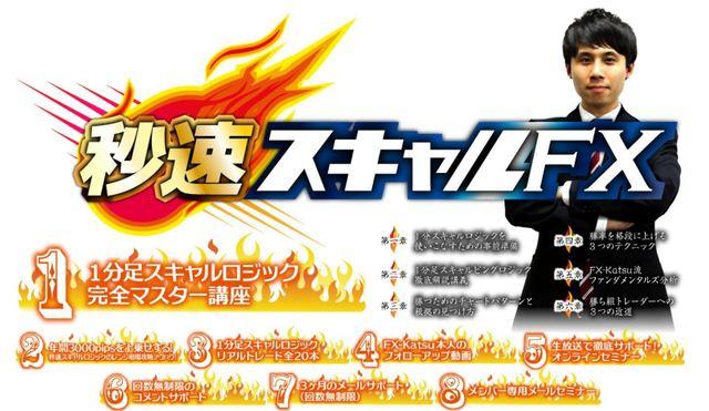 秒速スキャルFX.JPG