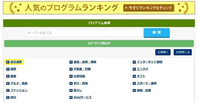 総合通販1.JPG
