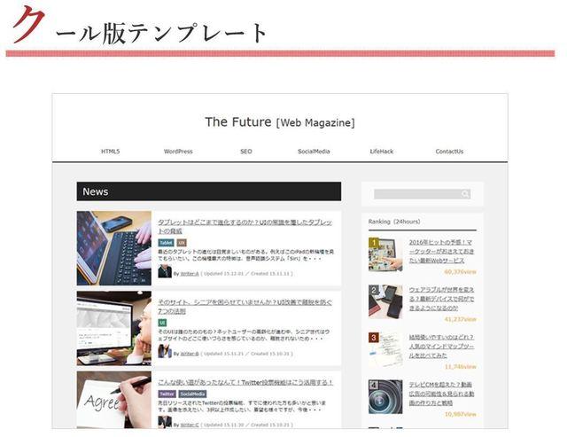 賢威7クール版テンプレート.JPG