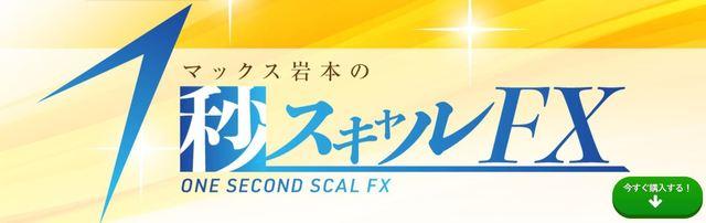 1秒スキャルFX.JPG