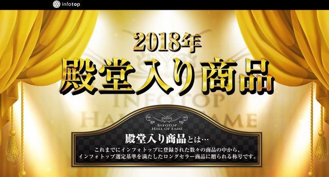 infotop2018殿堂入り.JPG